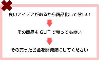 GLITより御願い