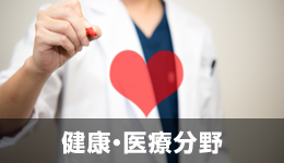 健康・医療分野