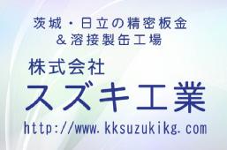 株式会社スズキ工業