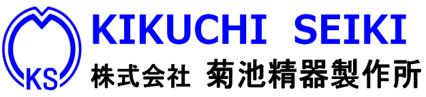 株式会社菊池精器製作所